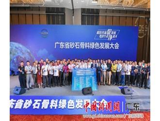 砂石骨料绿色发展大会广州举行 共话智慧生态净蓝天