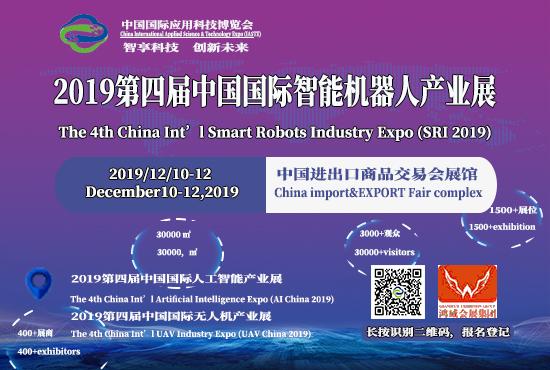 机器人产业展