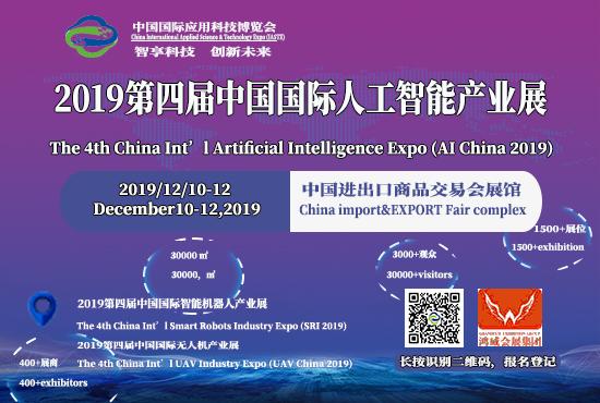 人工智能产业展