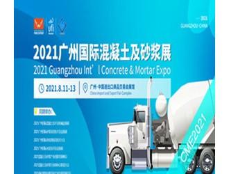 2021广州国际混凝土及砂浆展8月举办