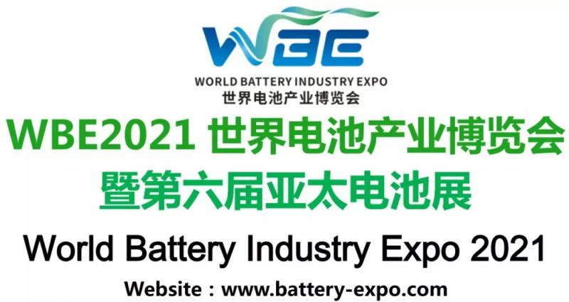 五大亮点助力2021世界电池产业博览会再创辉煌